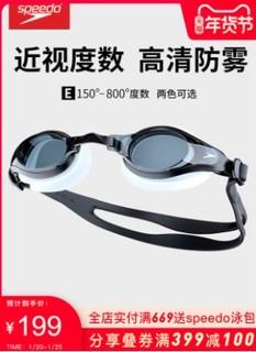 SPEEDO 速比涛 811321B975 男女士游泳眼镜 (防雾、黑色、700度)