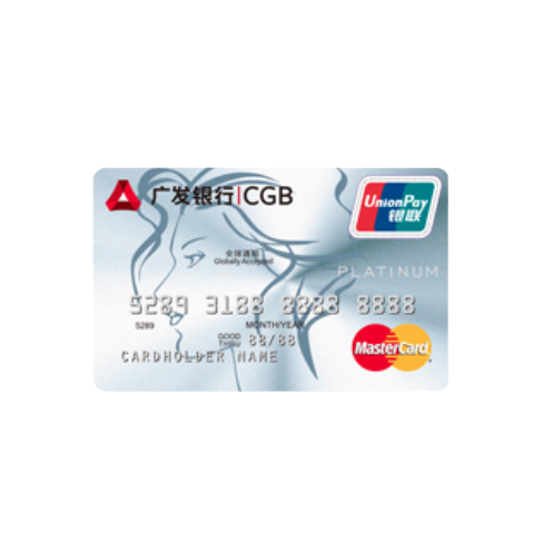 CGB 广发银行 真情系列 信用卡白金卡