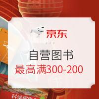 9点领券、促销活动:京东 寒假阅读季 自营图书