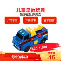 澳贝酷变车队反反车463875变形小汽车儿童口袋玩具车益智创意男孩女孩个性玩具