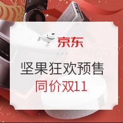 京东商城 坚果狂欢预售 年货节促销活动