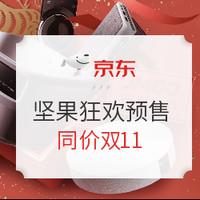 促销活动:京东商城 坚果狂欢预售 年货节促销活动