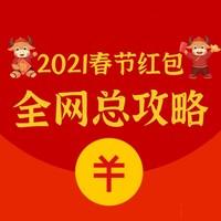 2021新春红包大战 全网总攻略