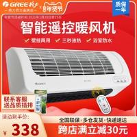 格力取暖器暖风机家用节能遥控浴室壁挂式电暖气片加热风机电暖器
