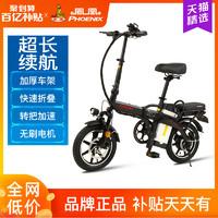 凤凰折叠电动自行车男女电瓶车小型代驾迷你小型轻便锂电车踏板车