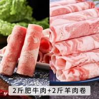 京东PLUS会员:浩渔郎  羊肉卷+牛肉卷 (各2斤,共4斤)