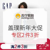 促销活动:苏宁易购  Gap 盖璞 新年狂欢大促~
