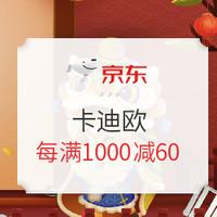 促销活动:京东 卡迪欧旗舰店 年货节专场