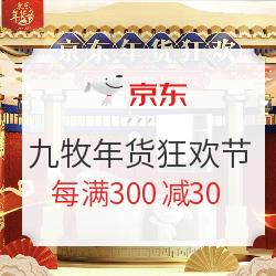 促销活动:京东 九牧年货狂欢节 新年焕新家
