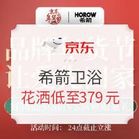 促销活动:京东 希箭官方旗舰店 年货节专场
