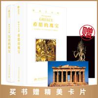《游历古文明:希腊的瑰宝+吴哥的瑰宝》