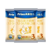 Friso 美素佳儿 幼儿配方奶粉 3段试吃包 33克*3
