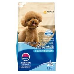 疯狂的小狗 小型犬全价狗粮 1.5kg
