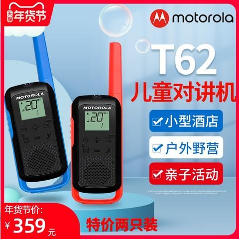 摩托罗拉儿童对讲机亲子T62小型户外对讲器机公众手台对讲户外机