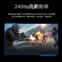PANDA/熊猫27英寸VA屏幕1500R曲率电脑显示器240HZ刷新率PF27FA8