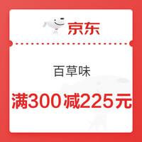 29日0点、优惠券码:百草味品牌日 满300减225元券