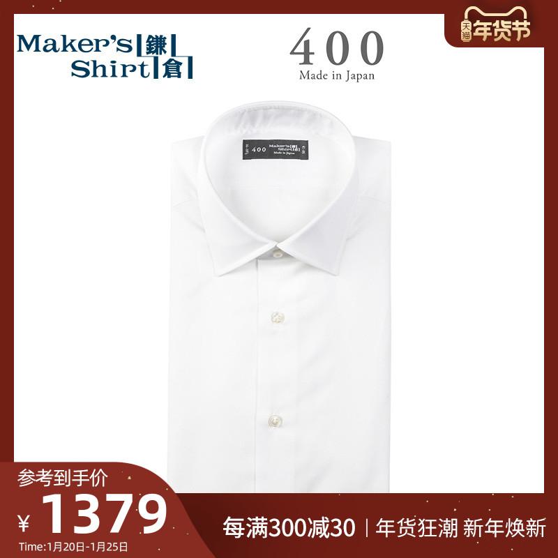 镰仓400支纱衬衫 东京修身版长袖男大八领衬衫kamakurashirts新品