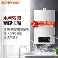 苏泊尔(SUPOR)12升智能精控恒温燃气热水器 断电记忆防风抗冻安全自检 天然气JSQ23-12R-DK20