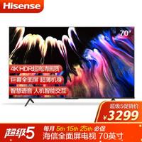 海信(Hisense)70E3F 70英寸 4K HDR 智慧语音 巨幕全面屏 液晶平板电视机 教育电视 人工智能