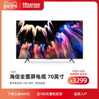 海信70E3F 70英寸4K智慧全面屏电视机智能网络高清平板液晶彩电70