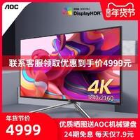 AOC U32U1 32英寸4K超清Nano IPS广色域电脑显示器绘图摄影10Bit显示屏Type-C商务办公HDR600外接笔记本屏27