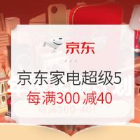 促销活动:京东商城 京东家电超级5 年终奖励计划