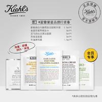 会员专享:Kiehl's 科颜氏 护肤品水乳试用套装 多款可选