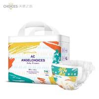 angelchoices 天使之选 艺术家系列 婴儿纸尿裤 S30片