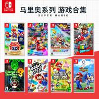 任天堂Switch游戏马里奥 赛车8 兄弟U 派对 鬼屋 奥德赛 3D合集