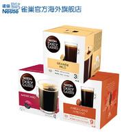 Nestlé 雀巢 多趣酷思胶囊咖啡  48粒