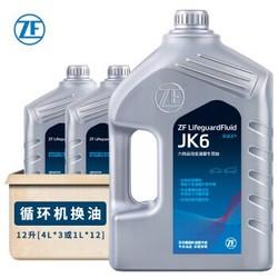 ZF 采埃孚 合成自动变速箱油 JK6 4-6档AT变速器 12L 循环机换油
