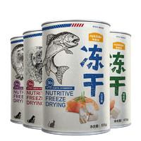 京东PLUS会员:Myfoodie 麦富迪 猫冻干零食 鸡心冻干 55G/1罐 *6件
