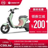 Ninebot九号电动自行车C30Lite锂电池机车电瓶车