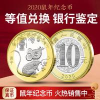 真典2020年鼠年纪念币10元第二轮十二生肖贺岁硬币鼠币流通币整卷