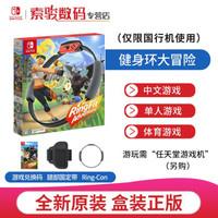 Nintendo 任天堂 国行 Switch游戏套装《健身环大冒险》