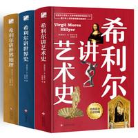 《希利尔讲世界地理+世界史+艺术史》(全3册套装)