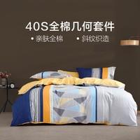 水星家纺出品全棉斜纹几何印花单件床上用品被套