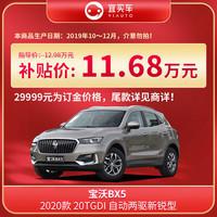 宝沃BX5 2020款20T自动新锐型 整车新车