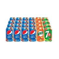 (百事可乐16罐+美年达橙味4罐+七喜柠檬味4罐)*330ml混合装 *2件