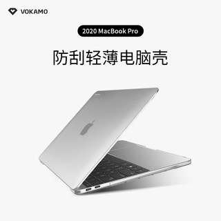 VOKAMO适用于苹果笔记本保护壳Macbook Pro13/16寸macpro贴膜13.3MacBookPro外壳mac苹果电脑壳air M1保护套 *2件