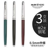 HERO 英雄 007 铱金钢笔 暗尖/0.5mm 3支装+送2支钢笔 共5支