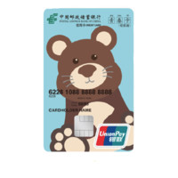 Postal Savings Bank of China 邮政储蓄银行 青春卡系列 信用卡普卡 校园版 小熊卡通款