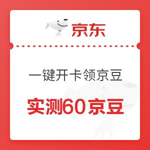 移动专享 : 京东 全棉时代官方旗舰店 做任务领京豆