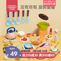 贝恩施儿童仿真厨具厨房玩具套装小女孩过家家23件套34块,88会员29到手