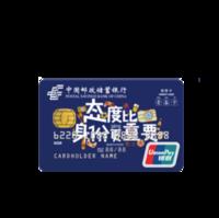 Postal Savings Bank of China 邮政储蓄银行 青春卡系列 信用卡普卡 男款版