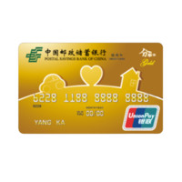 Postal Savings Bank of China 邮政储蓄银行 分享系列 信用卡金卡