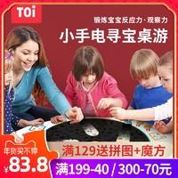 TOI小手电找找看桌游儿童专注力训练玩具亲子互动益智类桌面游戏