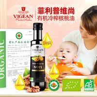 菲利普维尚法国进口冷榨有机核桃油DHA250ml孕妇婴幼儿食用辅食油 *2件