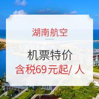 回家吗?湖南航空 南昌-贵州荔波 单程机票特价