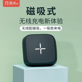 磁吸无线充电宝轻 薄便携移动电源